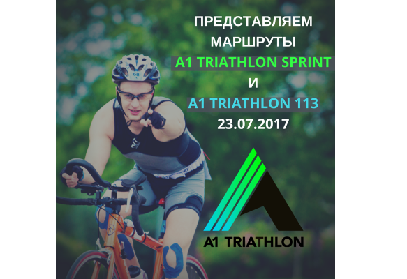 Новые маршруты A1 TRIATHLON SPRINT и A1 TRIATHLON 113 уже на сайте!