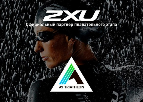 We are presenting you our official partner of A1 swimming stage - 2XU brand!