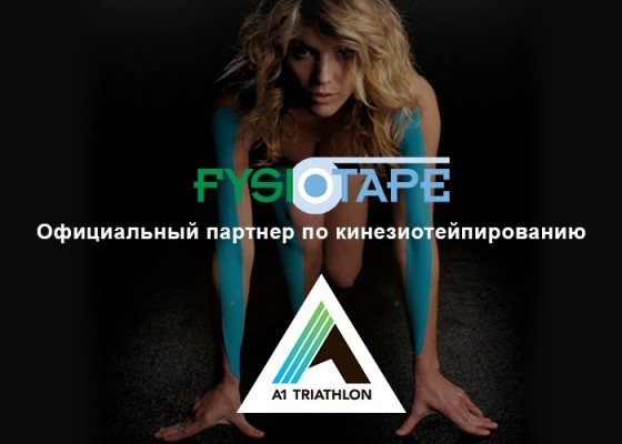 FysioTape Russia is an official kinesiotaping partner of A1 TRIATHLON.