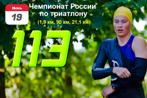 Russian Triathlon Championship 2016 to come to Saint Petersburg!