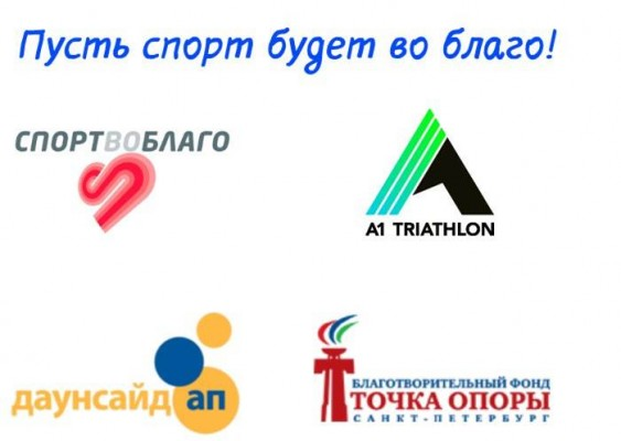 Charity donations of A1 TRIATHLON competitors: let sport bring good!