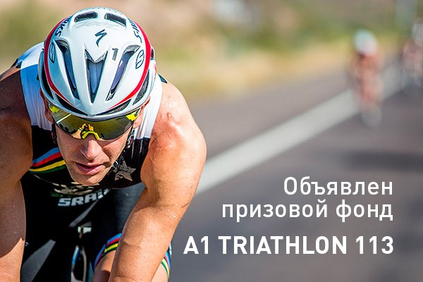 Prize fund of A1 TRIATHLON 113 competition announced!