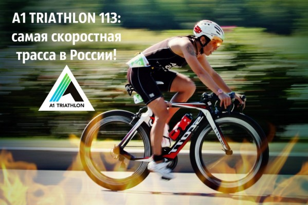 Set your personal record on A1 TRIATHLON 113!